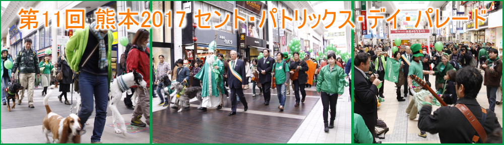 第11回 熊本2017 セント・パトリックス・デイ・パレード