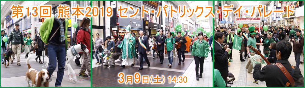 第13回 熊本2018 セント・パトリックス・デイ・パレード