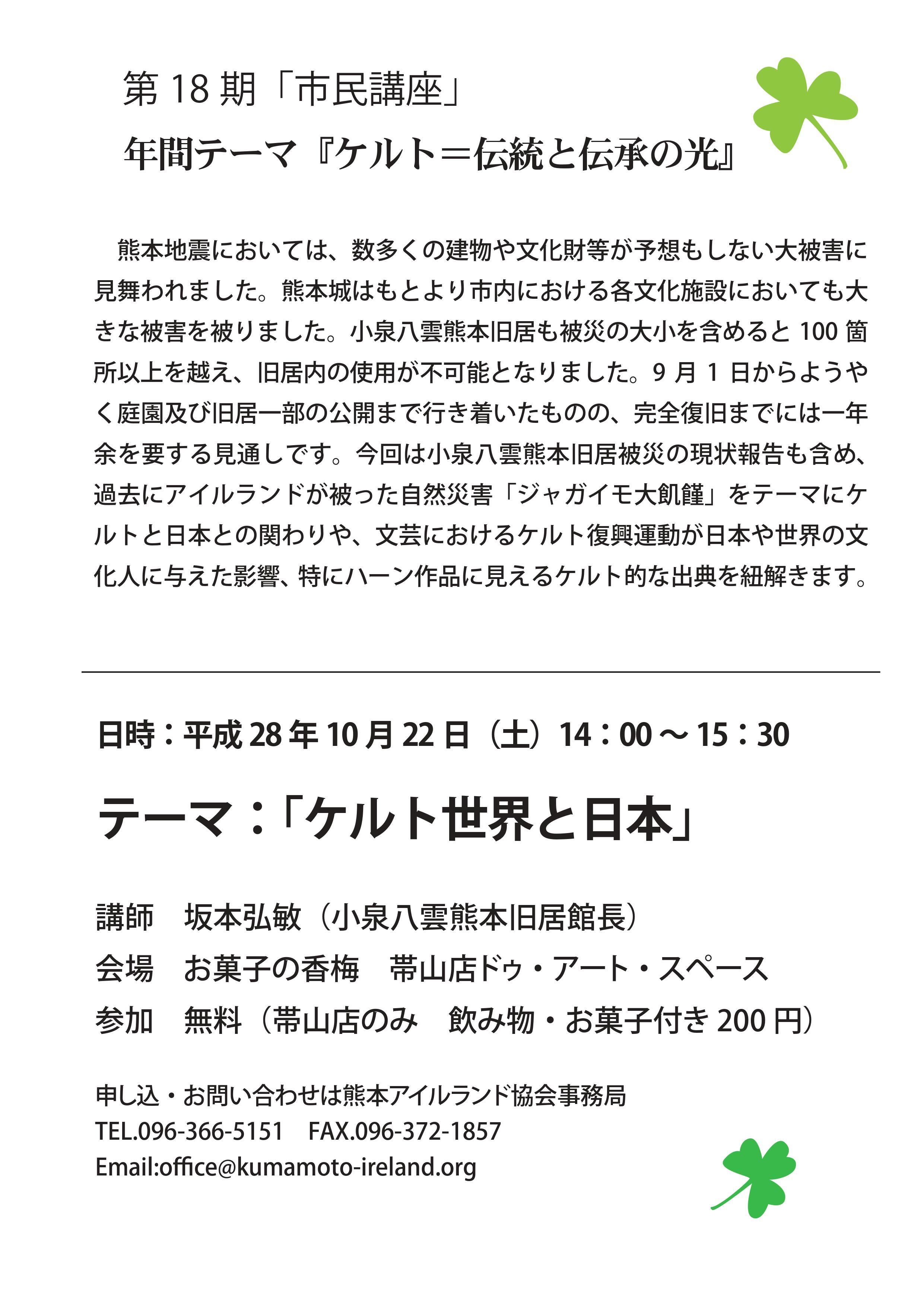 市民講座「ケルト世界と日本」