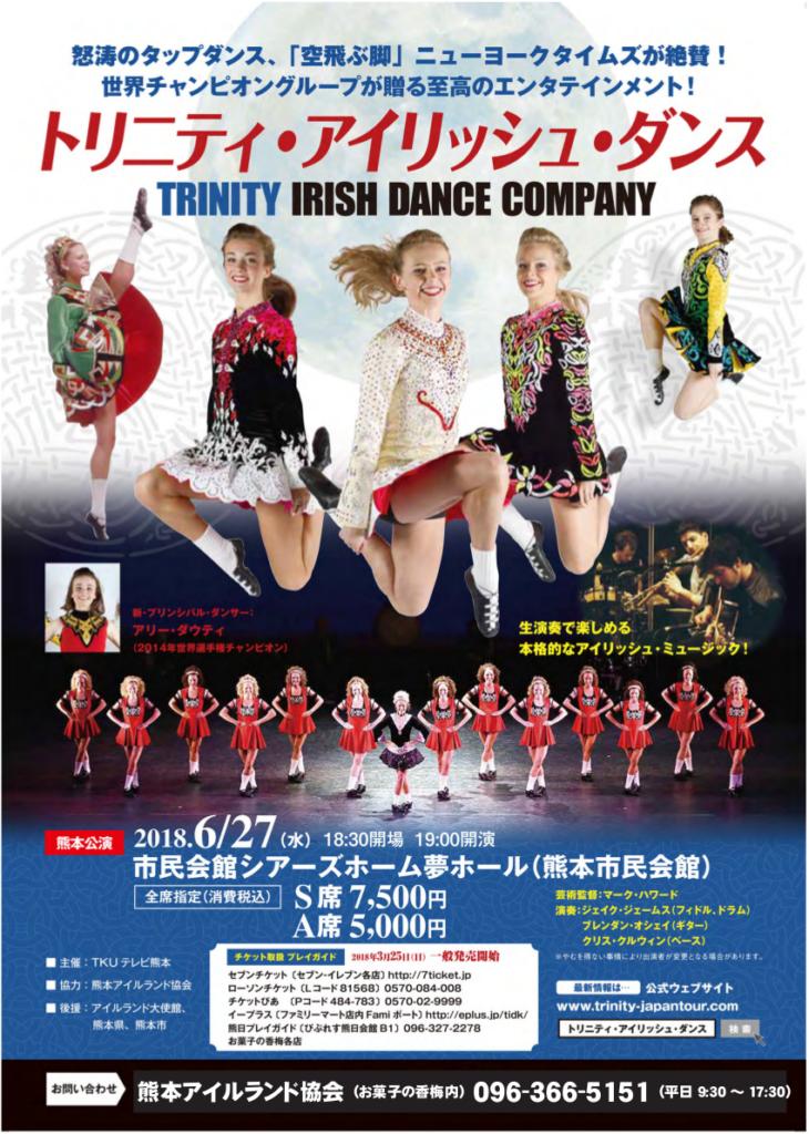トリニティ・アイリッシュ・ダンス 熊本公演 チラシ 20180627