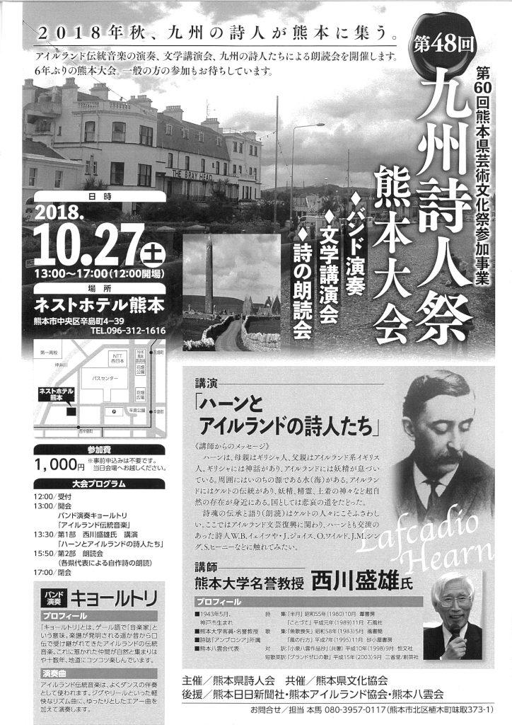 第48回九州詩人祭熊本大会
