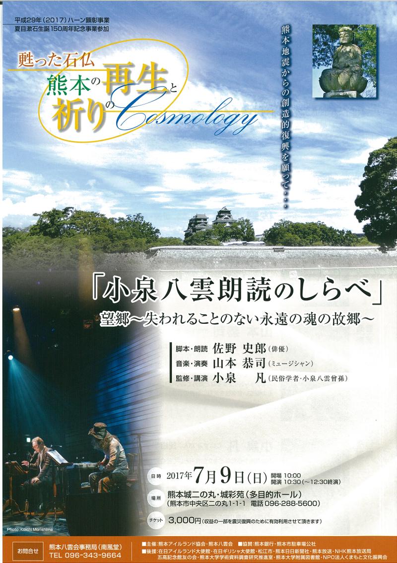 Flyer-20170709-1