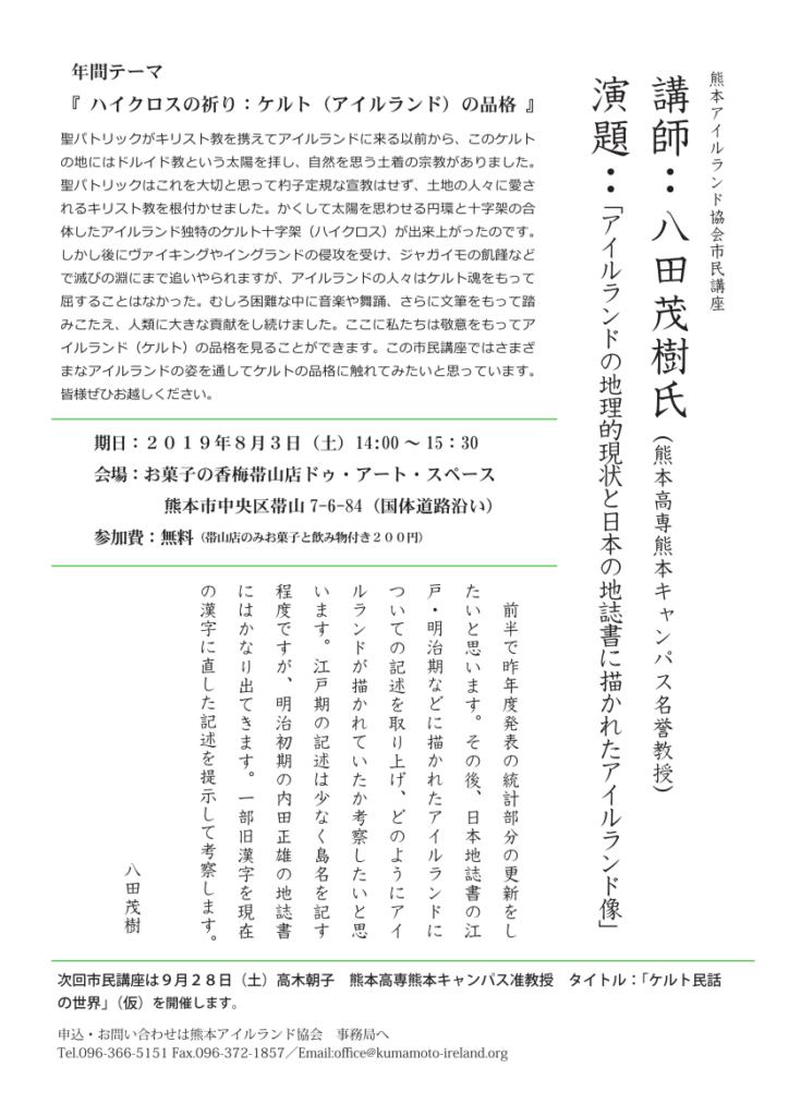 市民講座「アイルランドの地理的現状と日本の地誌書に描かれたアイルランド像」