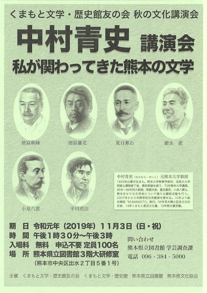 中村青史講演会「私が関わってきた熊本の文学」