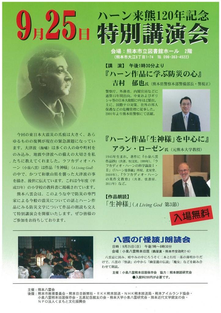 ハーン来熊120年記念特別講演会