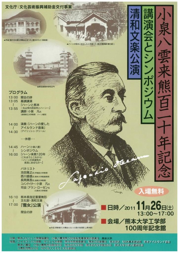 小泉八雲来熊120年記念