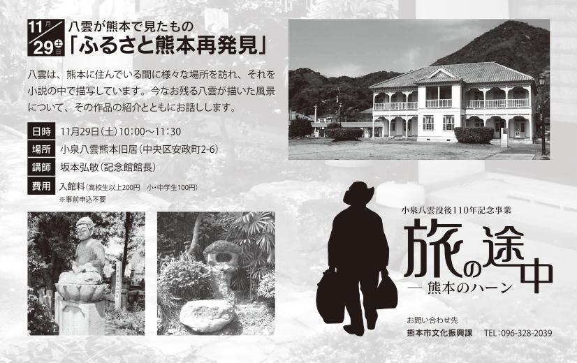 記念館自主講座「ふるさと熊本再発見PartII」
