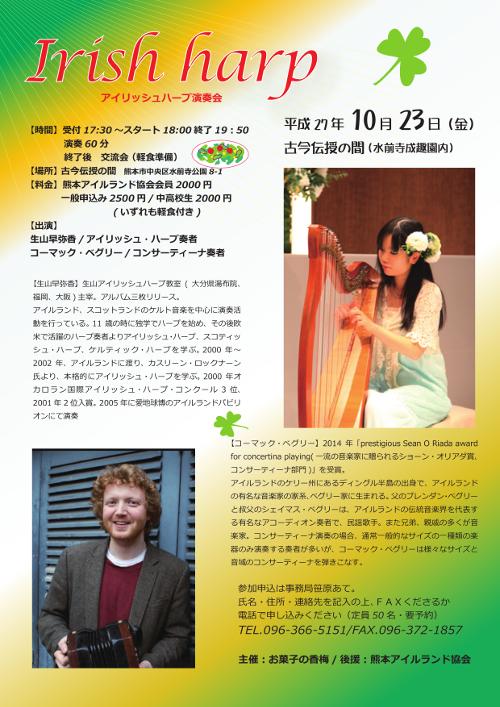アイリッシュ・ハープ演奏会 2015/10/23