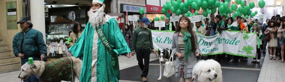 第7回 熊本2012 セント・パトリックス・デイ・パレード アイキャッチ画像