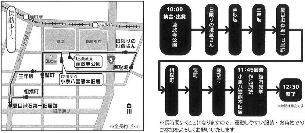 小泉八雲熊本旧居周辺探訪
