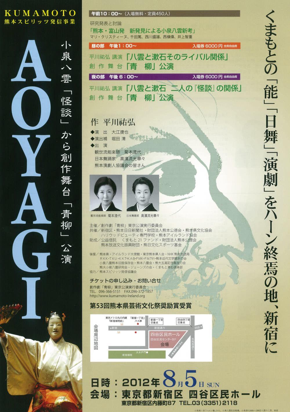 創作舞台「青柳」東京公演チラシ